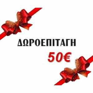 Δωροεπιταγή 50 ευρώ